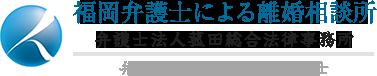 弁護士法人 菰田総合法律事務所 福岡弁護士による離婚相談所