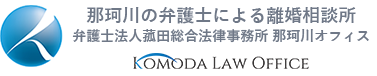 那珂川の弁護士による離婚相談所 菰田総合法律事務所 那珂川オフィス KOMODA LAW OFFICE