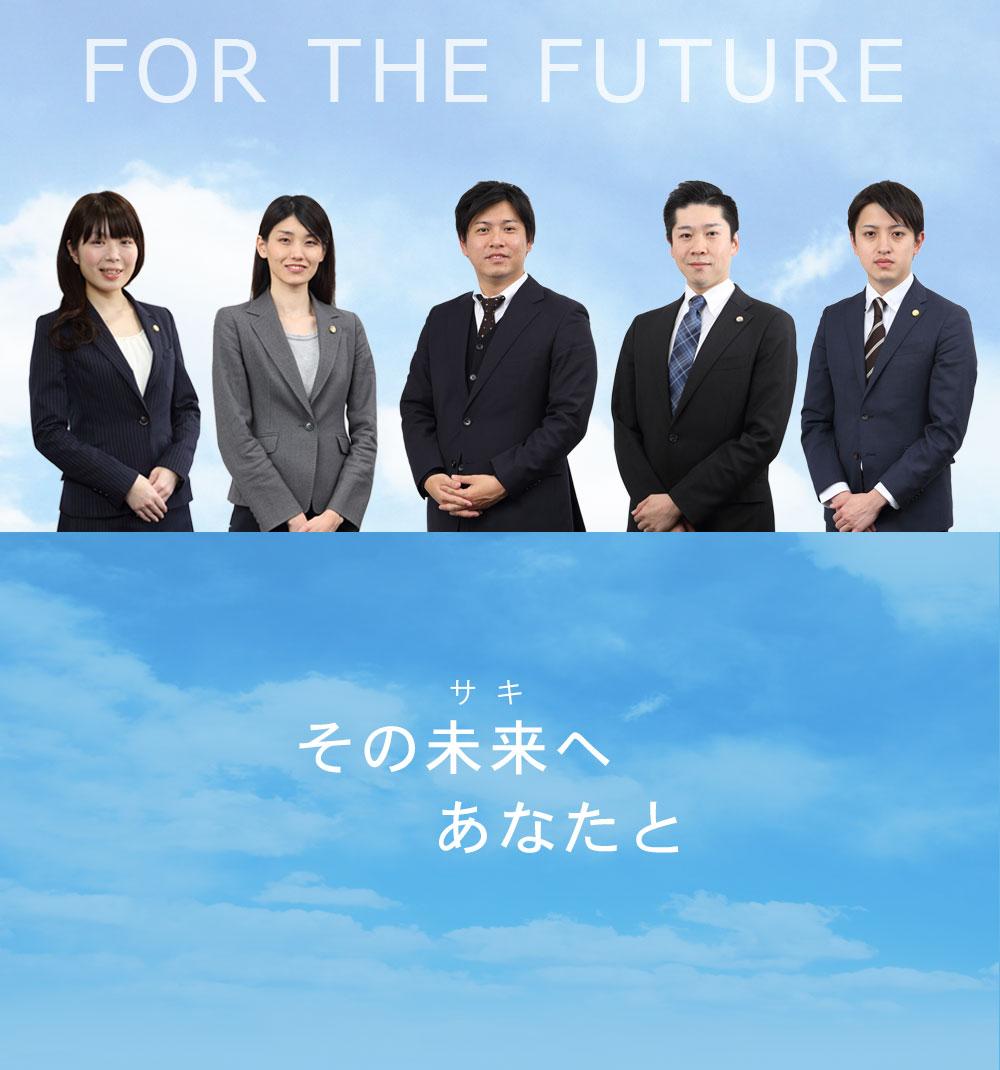 その未来へあなたと for the future